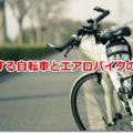 脚やせする自転車とエアロバイクのこぎ方!脚は太くならずに引き締め効果