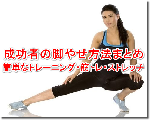 成功者の脚やせ方法まとめ 簡単なトレーニング・筋トレ・ストレッチ
