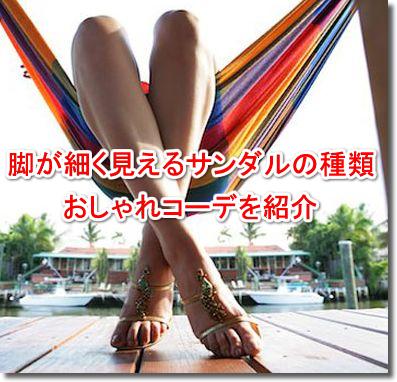 脚が細く見えるサンダルの種類とおしゃれコーデを紹介