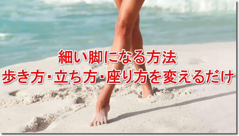 細い脚になる方法 歩き方・立ち方・座り方を変えるだけ