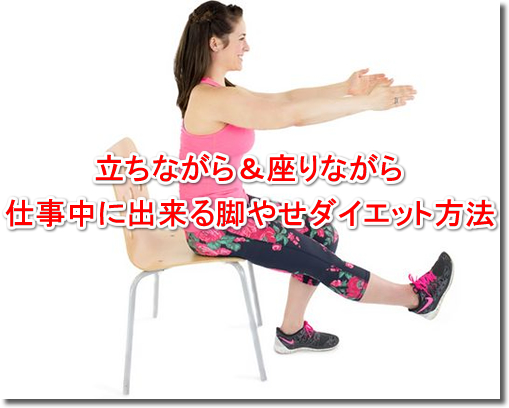 立ちながら&座りながら仕事中に出来る脚やせダイエット方法