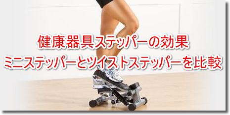 健康器具ステッパーの効果ミニステッパーとツイストステッパーを比較