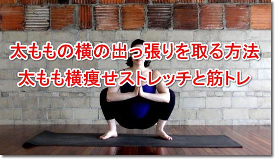 太もも横痩せストレッチと筋トレ