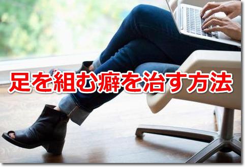 足を組む癖を治す方法