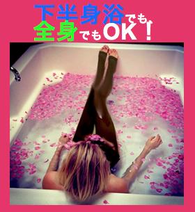 レギンス入浴半身浴効果