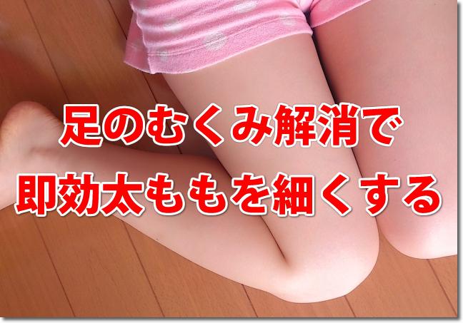 足のむくみ解消で即効太ももを細くする