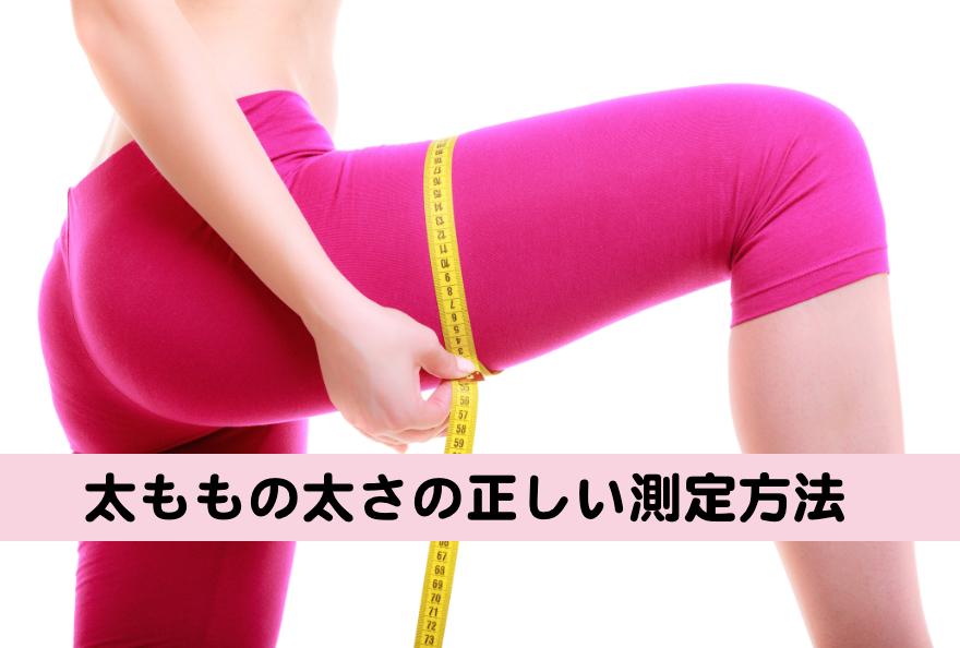 太ももの太さ測り方正しく