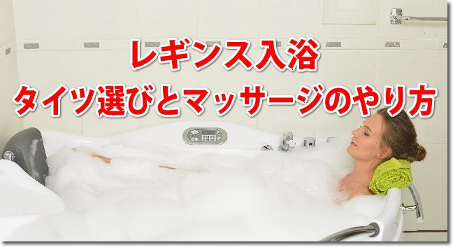 レギンス入浴 タイツ選びとマッサージのやり方
