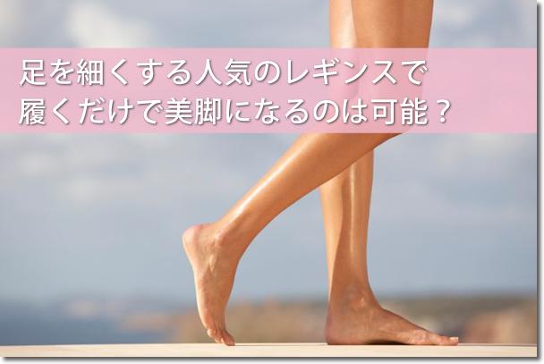 足を細くする人気のレギンスで履くだけで美脚になるのは可能?