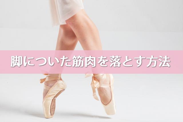 脚についた筋肉を落とす方法