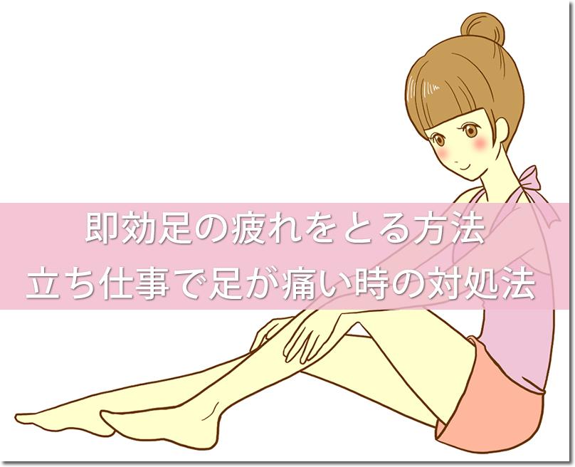 即効足の疲れをとる方法