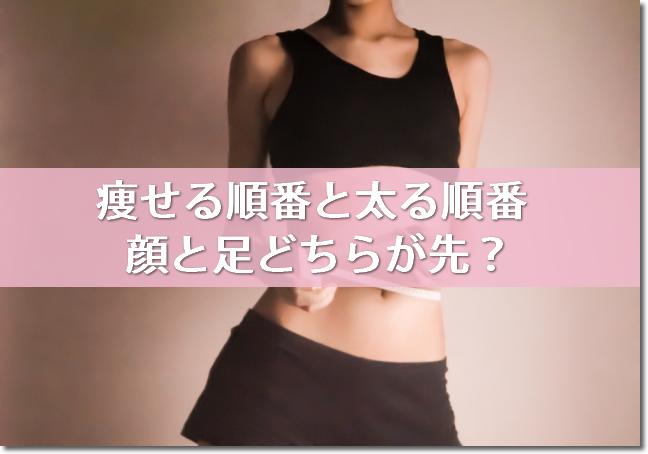 痩せる順番と太る順番 顔と足どちらが先?女性はどこから痩せる?