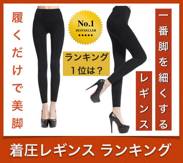 着圧レギンスランキング 履くだけで痩せる人気1位は?