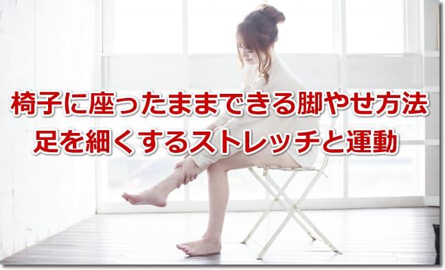 椅子に座ったままできる脚やせ方法