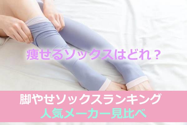 脚やせソックスランキング 履くだけで痩せる靴下はどれ?