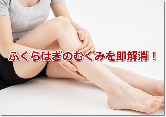 ふくらはぎのむくみを即解消!原因に合った脚やせ方法を実施