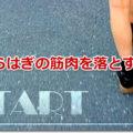 ふくらはぎの筋肉を落とす方法 歩き方の改善とマッサージで痩せる!