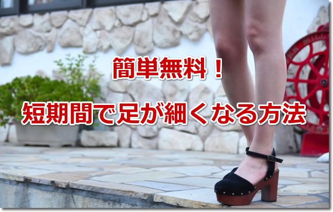 簡単無料!短期間で足が細くなる方法 1日で足は痩せる?